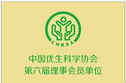 中国优生科学协会第六届理事会员单位