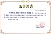 中国优生科学协会优秀团体会员
