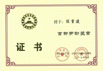 首都劳动奖章