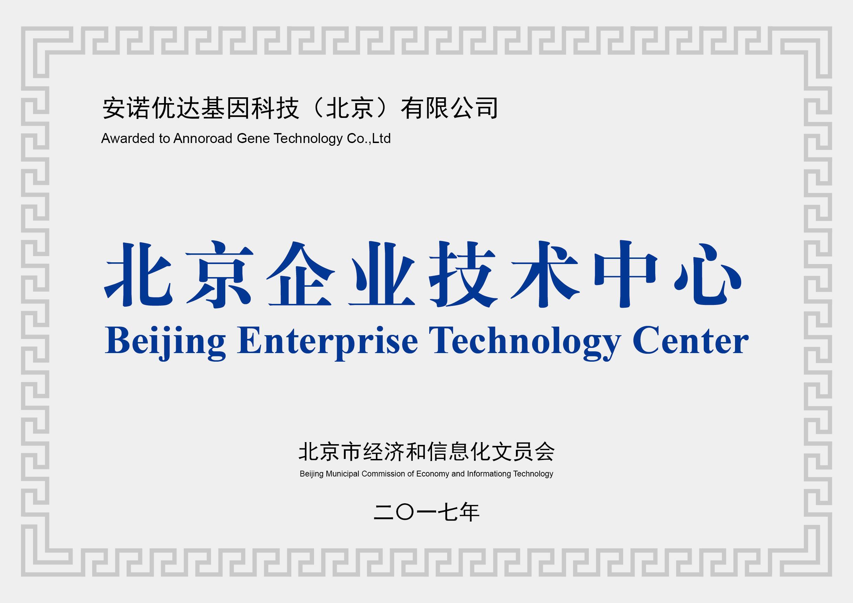不锈钢牌-北京企业技术中心.jpg