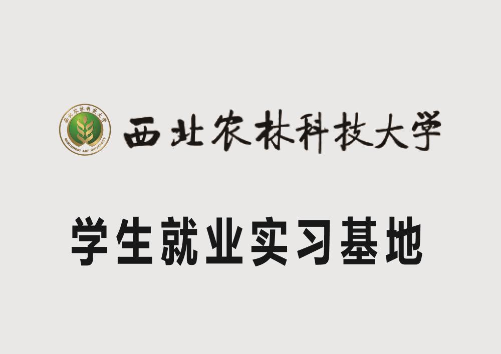 4、西北农林实习基地.jpg