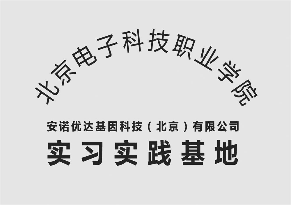 14、北京电子商务实践基地.jpg